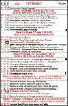 pravoslavni crkveni kalendar za 2013 godinu najraniji datumi proslave