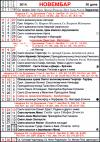 Pravoslavni crkveni kalendar za 2014 godinu