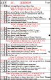 Pravoslavni crkveni kalendar za 2013 godinu